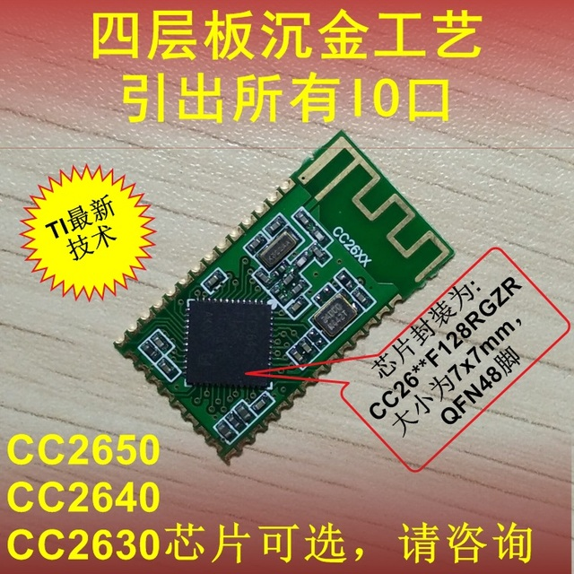 CC2640 CC2630 CC2620]CC2650 Bluetooth module ZigBee module