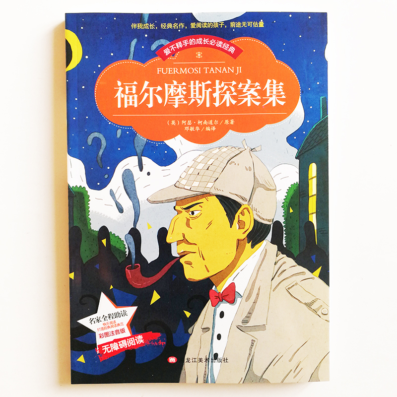 The Sherlock Holmes Collection Chinese Reading Book For Primary School Students Simplified Chinese Characters  With Pinyin