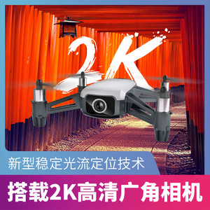 Image 3 - Quadcopter optical flow positioning drone 2K high definition aerial photography remote control aircraft long term battery life