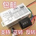 9V12V24V36V48V60V PWM DC motor governor, 20A positive reverse controller, metal case