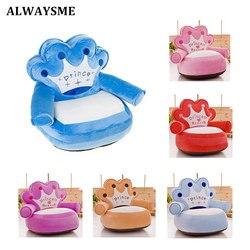 ALWAYSME bebé niños asientos sofá niños bolsa de frijoles niños juguete sin PP Material de relleno de algodón sólo cubierta clásica