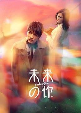 《未来的你》2019年中国大陆爱情,奇幻电影在线观看