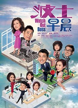 《波士早晨[国语版]》2018年香港喜剧,爱情电视剧在线观看