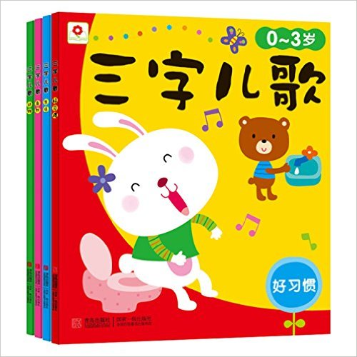 4pcs Three Character Nursery Rhyme Children's Song Book With Pin Yin And Colorful Pictures