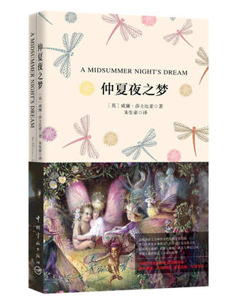 A Midsummer Night's Dream In Chinese And English Bilingual Book