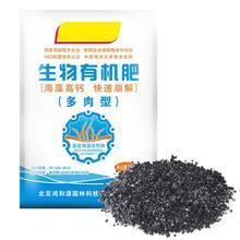 BESTOYARD 220 г удобрение для бонсай гранулы органическое удобрение для алоэ морские водоросли суккулентные растения