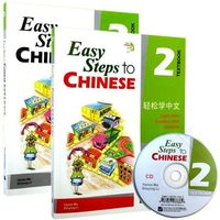 2Pcs/lot Chinese English Language Workbook and Textbook: Easy Steps to Chinese with CD volume 2 school educational book