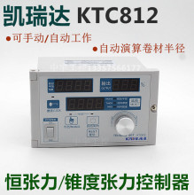 KTC812 Taper Tension Controller