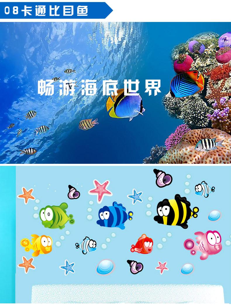HTB1JklDQXXXXXX9aFXXq6xXFXXXW - % Underwater Fish Starfish Bubble Wall Sticker For Kids Rooms Cartoon Nursery Bathroom Children Room Home Decor Wall Decals