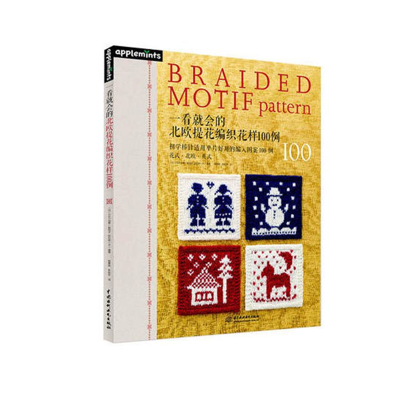 New Hand Weaving Book Weaving Entry Book Knitting Books For Adults Nordic Jacquard Knitting Pattern 100