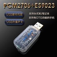 DYKB USB DAC hifi ses kartı PCM2706 + ES9023 Dekoder ses dönüştürücü Kulaklık Amp OTG cep TELEFONU dizüstü harici|Yedek Parçalar ve Aksesuarlar|   -