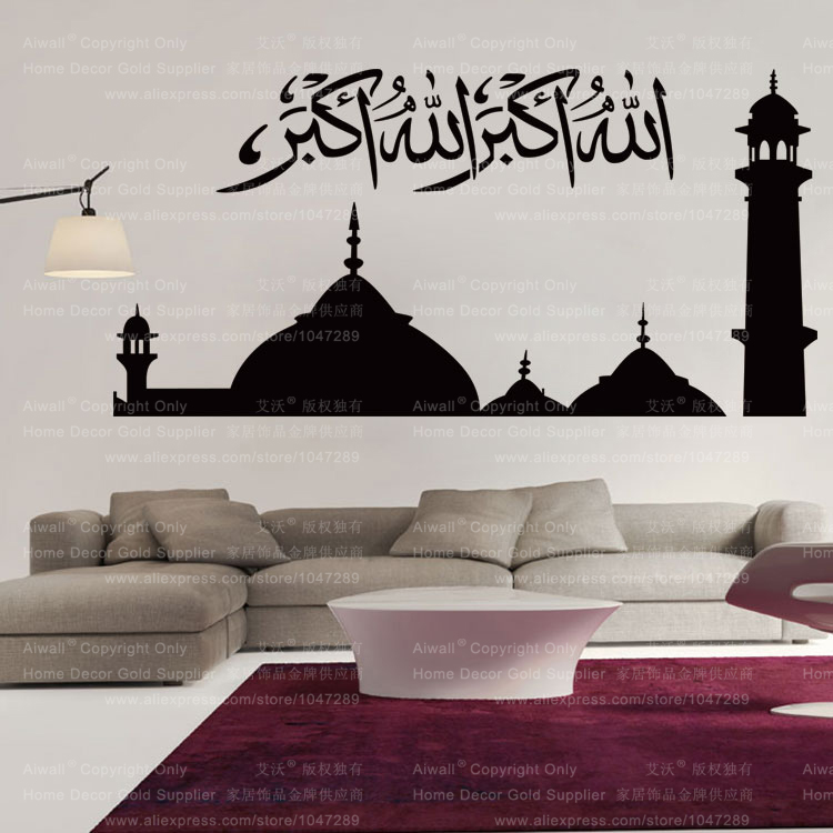 Us 3 35 40 Off Bismillah Calligraphy Arabic Muslim Islamic Wall Stickers Quotes Muslim Arabic Home Decorations Bedroom Mosque Wallpaper In