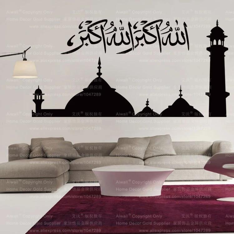 Bismillah Calligraphy Arabic Muslim Islamic Wall Stickers Quotes Muslim Arabic Home Decorations Bedroom Mosque Wallpaper Bedroom Wallpaper Wall Decor Wallpaperwallpaper Arabic Aliexpress
