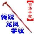 Dragón rojo y Fénix ashplant viejo bastón de caña de regalo de cumpleaños