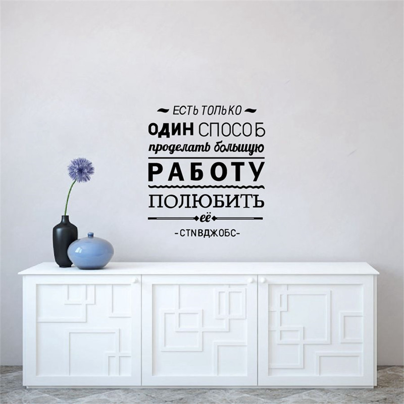 Vinyl Wall Decals Russian Wall Sticker DIY Decorative Inspirational Quote Wall Sticker Office Decor