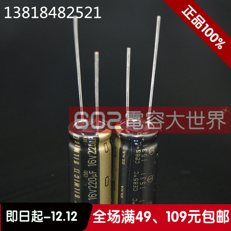 10pcs ELNA Brown Old SILMIC II generation 1uF//100V audio electrolytic capacitor