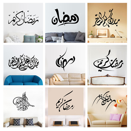 9 styles cost price family decoration islamic wall sticker home decor muslim living room kitchen bedroom mural stickers festival in wall stickers from home