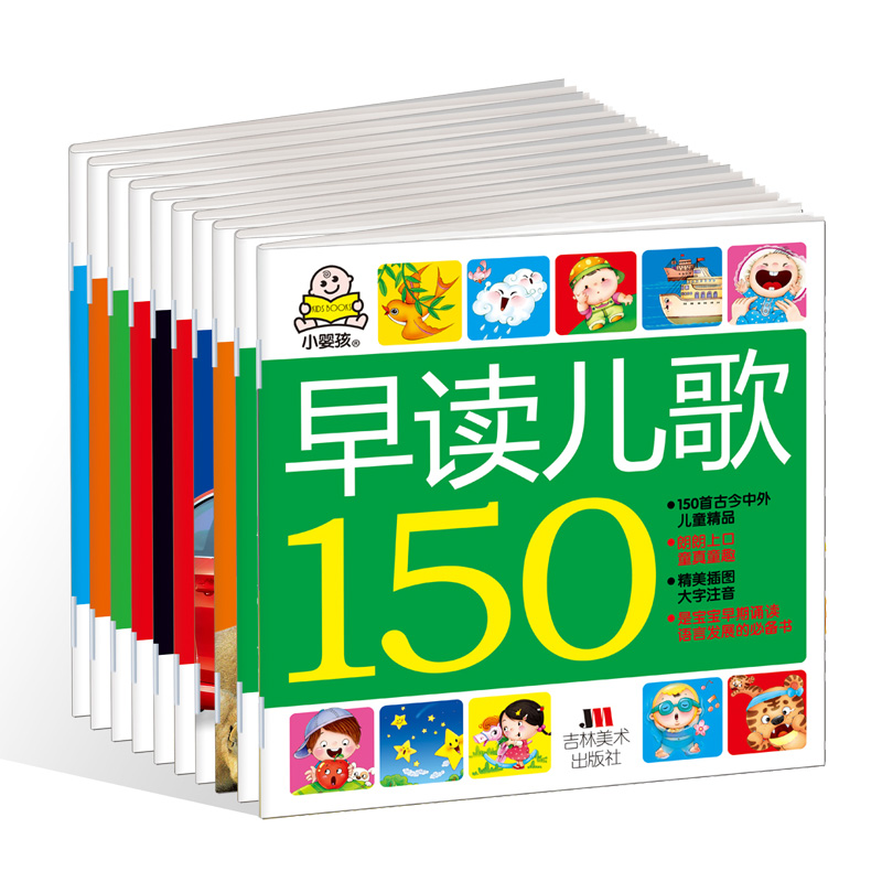 Chinese Kids Baby Learning Book For 2-6 Years Old ,Chinese Nursery Rhymes Poetry Characters Learning Cars Book,set Of 10