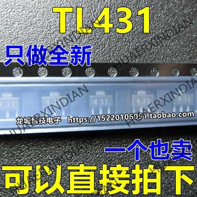 Brand new originale TL431 431 SOT-89