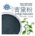 100g indigo naturalis Free Shipping Herb powder and Extract Natural powder material for soap powder very good pigment