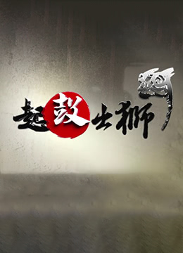 《起鼓·出狮》2017年台湾传记,爱情,纪录片电视剧在线观看