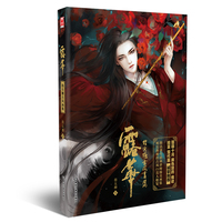 New hot LouHua: Zhijiantang paintings Beautiful hand painted game CG illustrations Painting Art Animation Collection book