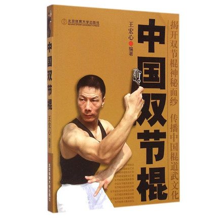 Chinese Kung Fu Book, Learning Nunchaku, Learn Chinese Action, Chinese Culture Wushu Book