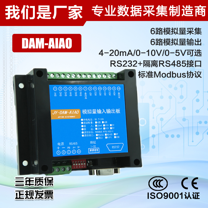 4-20ma/0-5V/0-10V Analog Input and Output DA Module Modbus Communication RS232 Isolation 485 цены