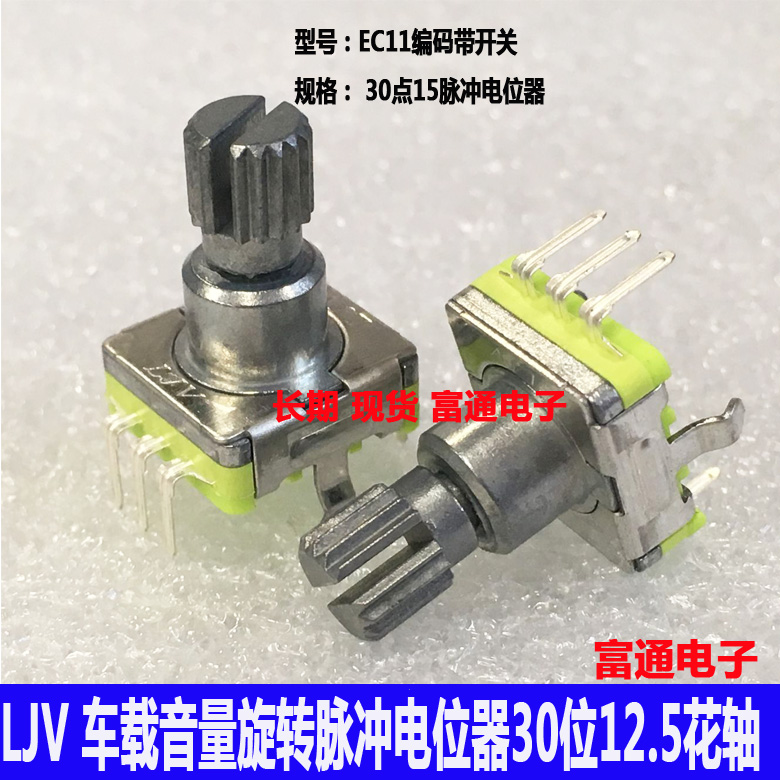 US $3 26 10% OFF LJV Encoder Switch DVD Volume Car Car Rotary Switch 30 Bit  15 Pulse Potentiometer Switch 12 5MM Flower Shaft-in Switches from Lights