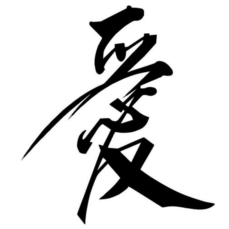 15.2*17см китайский иероглиф любовь автомобиля винила стайлинг стильные наклейки этикета автомобиля аксессуары черный/серебристый С9-0294