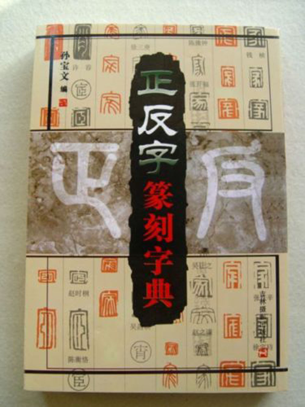Front Opposite Font Calligraphy Painting Seal Chop Carving Dictionary Book