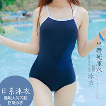 Girls lolita cute Cosplay anime swimwear japanese school Sling Dark Blue sukumizu swimsuit Aisaka Taiga version