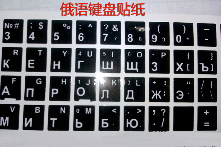 Computer Russian Keyboard Film Notebook Stickers Keyboard covers Letters Alphabet Desktop Laptop Russia Layout Membrane Pvc