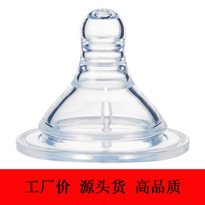 Wide-caliber Nipple Wide-bore Silicone Bottle Accessories Breast Milk Reality Maternal And Child Products Baby Silicone Nipple