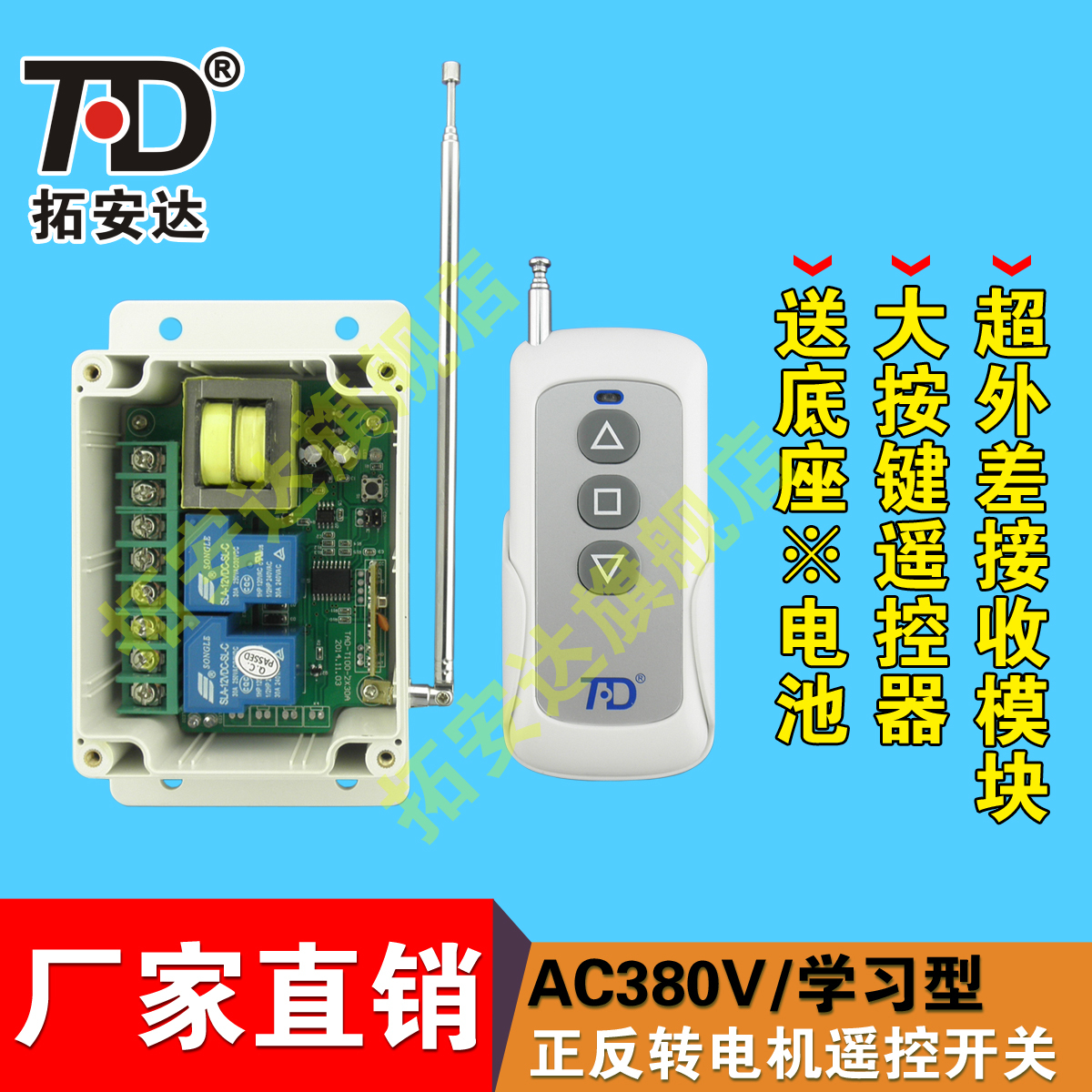 380V Electric Machinery Remote Control Switch Road / Will Shed Road / Volume Sluice / Will Key Remote Control SWITCH380V Electric Machinery Remote Control Switch Road / Will Shed Road / Volume Sluice / Will Key Remote Control SWITCH
