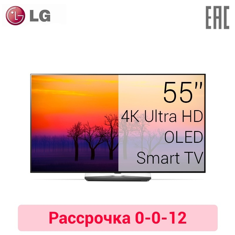 "Купить со скидкой Телевизор 55"" LG OLED55B8S  4K SmartTV"