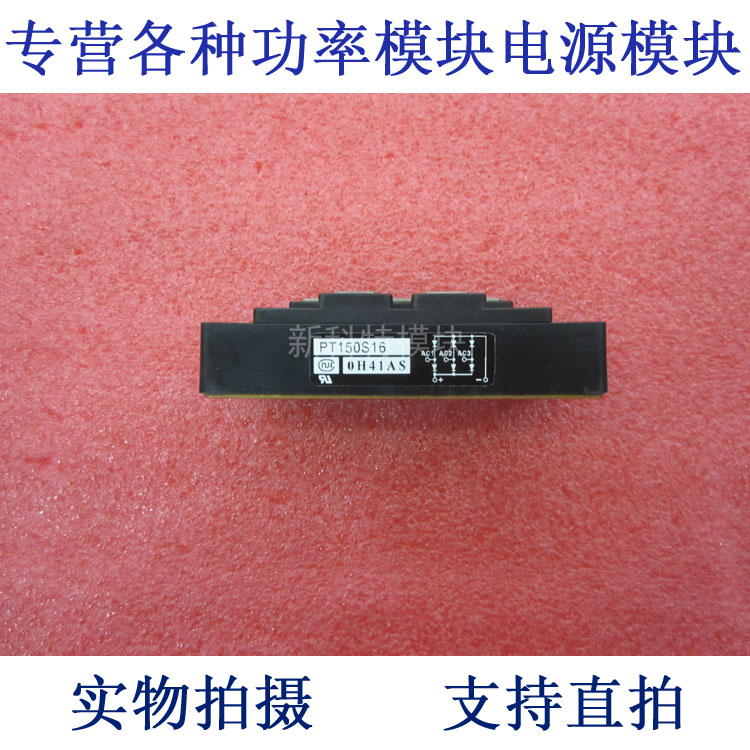 PT150S16 NIEC 150A1600V three-phase rectifier bridge module factory direct brand new mds200a1600v mds200 16 three phase bridge rectifier modules
