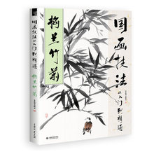 Chinese painting skills from entry to the master meilanzhuju