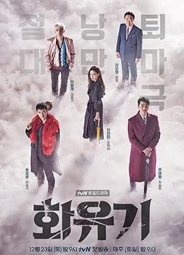 《花游记》2017年韩国喜剧,爱情,奇幻电视剧在线观看