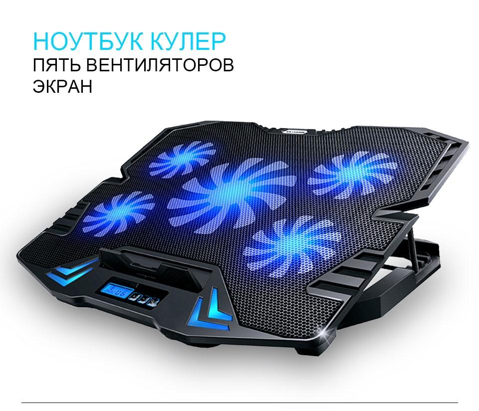 12-15,6 дюймов охлаждающая подставка для ноутбука Кулер для ноутбука USB вентилятор с 5 охлаждающими вентиляторами светильник подставка для ноутбука и тихий светильник для ноутбука