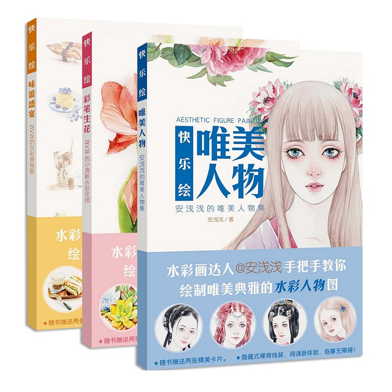 3 Books Chinese Painting Watercolor Book Ancient Beauty Delicious Food Flower Watercolor Technique Tutorial Drawing Books make the watercolor painting achieve the extreme coloring technique hand draw art entry watercolor tutorial book