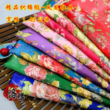 Costume hanfu ceremonized stage clothes tapestry jacquard cloth senior woven damask fabric - peony
