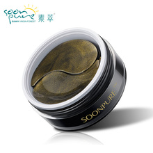 SOON PURE Black Gold Aquagel Collagen Eye Mask Ageless Anti Wrinkle Eye Bags Dark Circles Puffy Eyes Whitening Skin Care Face