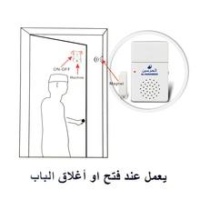Magnetic Door Sensor with Alarm for Muslim family Athkar Machine Islam Azan doorbell AL Harameen Brand