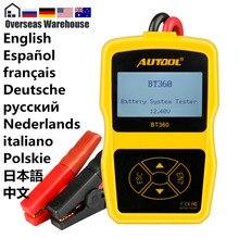 Тестер аккумуляторных батарей AUTOOL BT360 12 В, Автомобильный анализатор аккумуляторов 12 В, Мультиязычный диагностический инструмент, производительность чем bt460