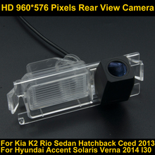 PAL HD 960*576 Pixels Parking Rear view Camera for Kia K2 Rio Sedan Hatchback Ceed 2013 Hyundai Accent Solaris Verna 2014 I30