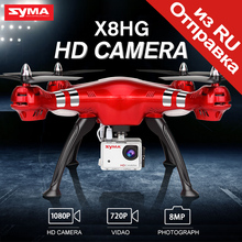 Original SYMA X8HG RC Drone RC Quadcopter with Camera 8MP HD Pixels 2 4G 4CH Fixed