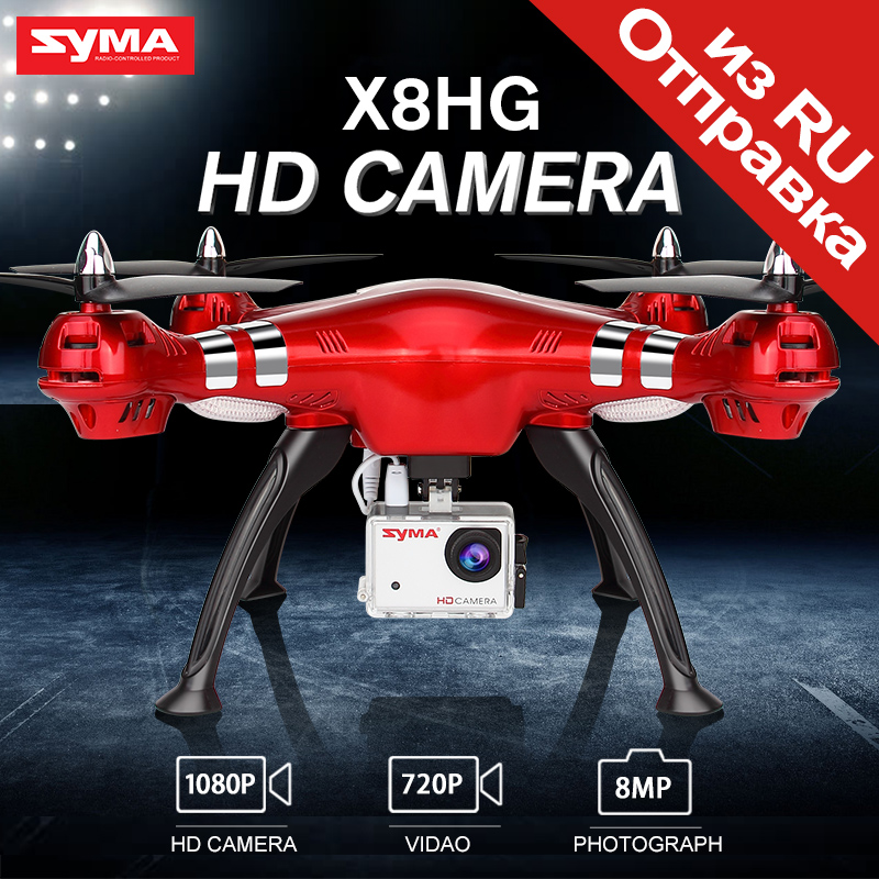 SYMA X8HG RC Drone With 1080P HD Camera 2.4G 4CH Professional RC Quadcopter Drone Helicopter Aircraft Toys For Adults Children