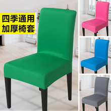 Household chair cover banquet covers seat thickening only