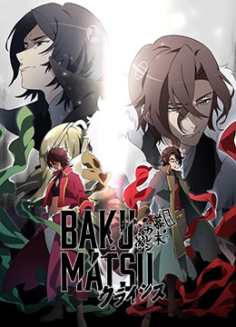 《BAKUMATSU CRISIS》2019年日本动画动漫在线观看